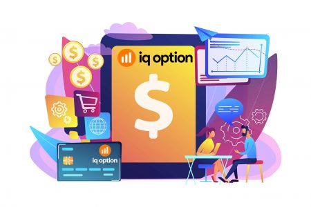 IQ Option में लॉग इन और पैसे कैसे जमा करें