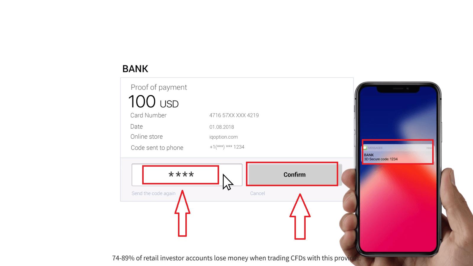 IQ Option में पैसे कैसे निकालें और जमा करें